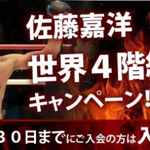 佐藤嘉洋世界4階級制覇キャンペーン!!-thumbnail