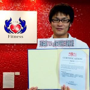 名古屋JKF キックボクシングフィットネスジム-英雄伝説72kg級世界暫定王者認定証
