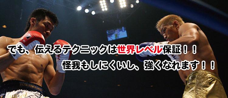 名古屋JKF キックボクシングフィットネスジム-教える技術は世界レベル