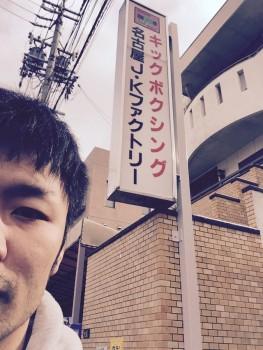 名古屋JKF キックボクシングフィットネスジム-あけましておめでとうございます