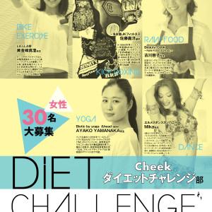名古屋JKF キックボクシングフィットネスジム-Cheekダイエットチャレンジ部