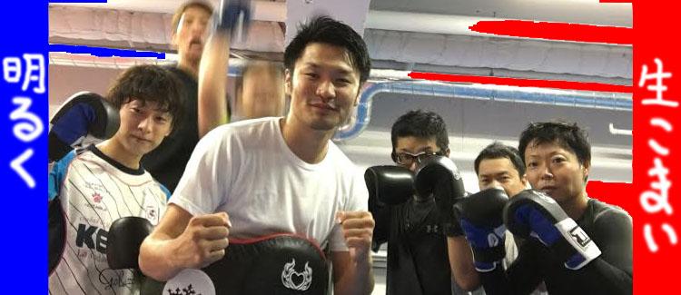 名古屋JKフィットネス キックボクシングジム-キックボクシングの楽しさを  世界中に広めていきたい