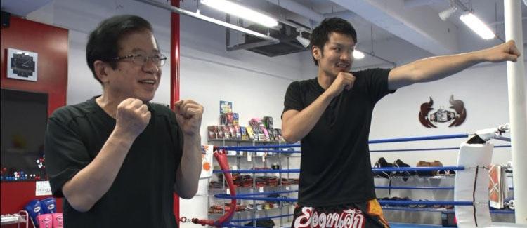 名古屋JKフィットネス キックボクシングジム-ホンマでっか!?