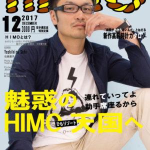 キックフィットで雑誌のメインモデルにもなれる!?-thumbnail