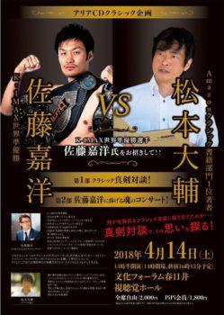 名古屋JKF キックボクシングフィットネスジム-「佐藤嘉洋に捧げる 魂のコンサート in 春日井」に行ってきたよ
