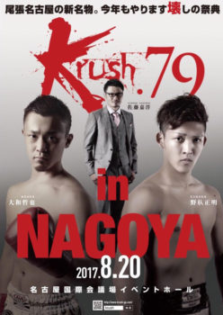 名古屋JKF キックボクシングフィットネスジム-選手協会会長と大会実行委員長の狭間で