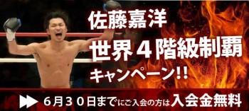 名古屋JKF キックボクシングフィットネスジム-佐藤嘉洋世界4階級制覇キャンペーン!!