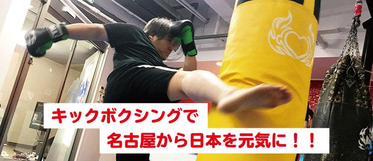 名古屋JKF キックボクシングフィットネスジム-こんな私でもできますか?