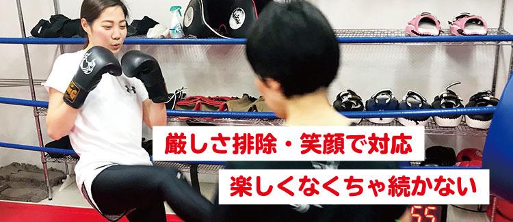 名古屋JKF キックボクシングフィットネスジム-厳しさ排除