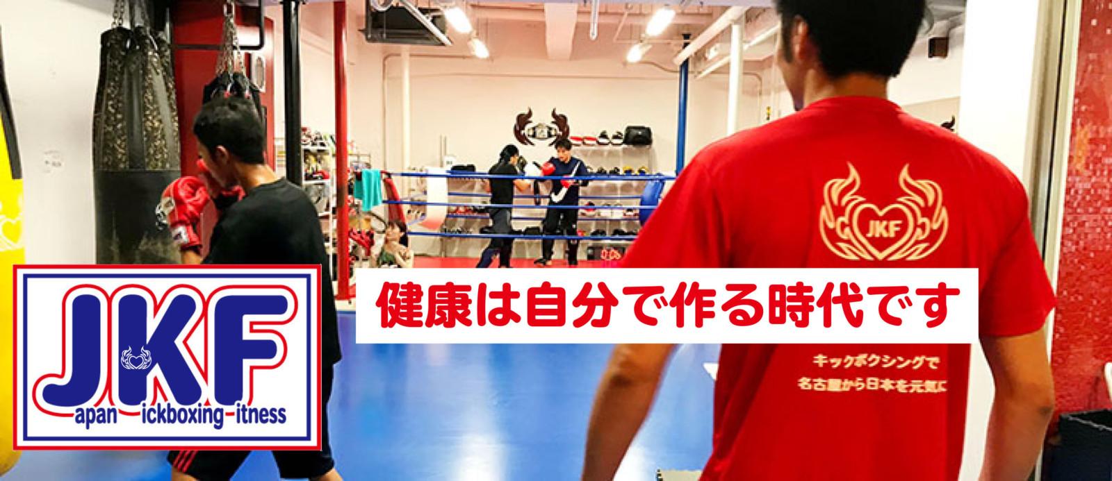名古屋JKF キックボクシングフィットネスジム-たのしいキックボクシング