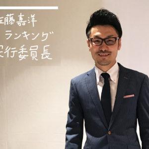 名古屋JKFのマネジャーは、佐藤嘉洋と思います-thumbnail