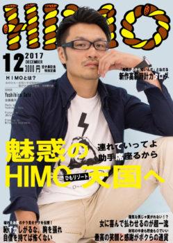 名古屋JKF キックボクシングフィットネスジム-キックフィットで雑誌のメインモデルにもなれる!?