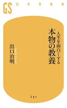 名古屋JKF キックボクシングフィットネスジム-出口治明『人生を面白くする本物の教養 』
