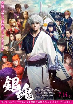 名古屋JKF キックボクシングフィットネスジム-映画『銀魂』