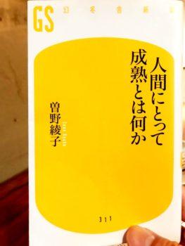 名古屋JKF キックボクシングフィットネスジム-曽野綾子著『人間にとって成熟とは何か』