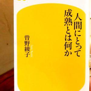 人間にとって成熟とは何か 曽野綾子-thumbnail