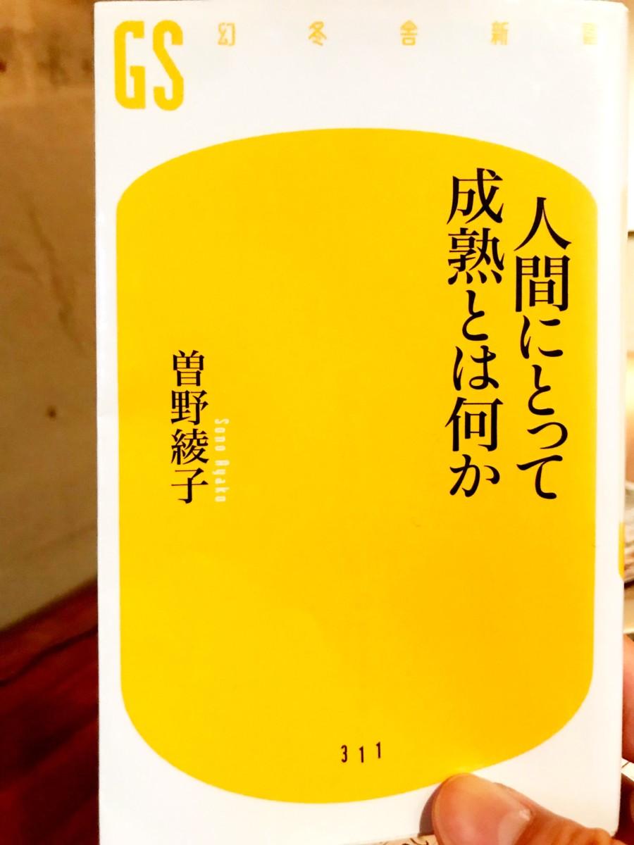 名古屋JKF キックボクシングフィットネスジム-人間にとって成熟とは何か 曽野綾子