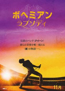名古屋JKF キックボクシングフィットネスジム-映画『ボヘミアン・ラプソディ』