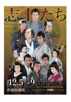 名古屋JKF キックボクシングフィットネスジム-舞台『志士たち』