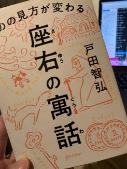 名古屋JKF キックボクシングフィットネスジム-戸田智弘著『ものの見方が変わる 座右の寓話』