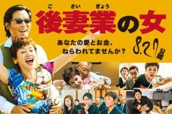 名古屋JKF キックボクシングフィットネスジム-映画『後妻業の女』