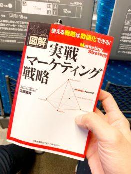 名古屋JKF キックボクシングフィットネスジム-佐藤義典著『実戦マーケティング戦略』