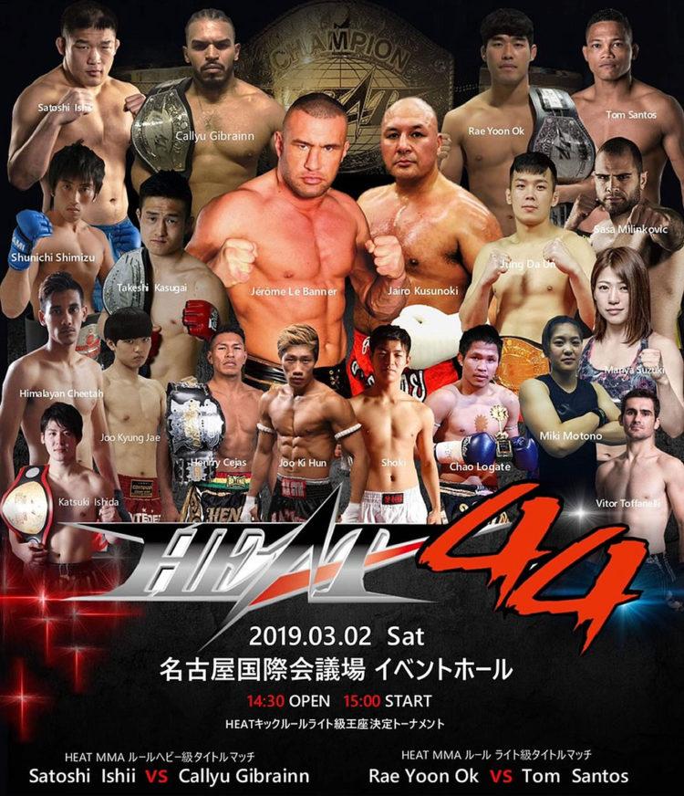名古屋JKF キックボクシングフィットネスジム-三月二日HEATの見所!