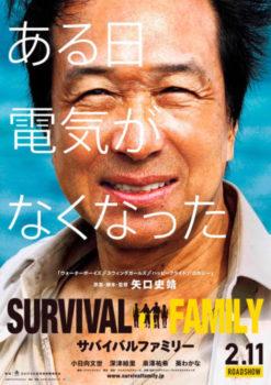 名古屋JKF キックボクシングフィットネスジム-映画『サバイバルファミリー』