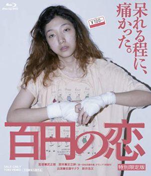 名古屋JKF キックボクシングフィットネスジム-映画『100円の恋』
