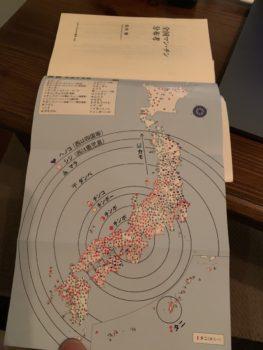 名古屋JKF キックボクシングフィットネスジム-松本修著『全国マン・チン分布考』