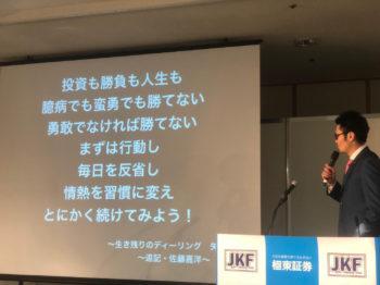 名古屋JKF キックボクシングフィットネスジム-この仕事で人生が変わるかもしれないという姿勢