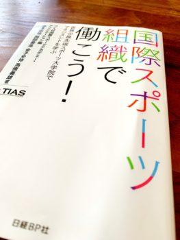 名古屋JKF キックボクシングフィットネスジム-塚本拓也 岡部恭英 金子史弥 高橋義雄著『国際スポーツ組織で働こう!』