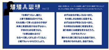 名古屋JKF キックボクシングフィットネスジム-石井ゆかり著『親鸞』