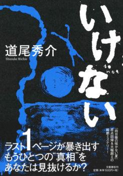 名古屋JKF キックボクシングフィットネスジム-道尾秀介著『いけない』
