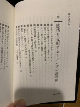 名古屋JKF キックボクシングフィットネスジム-浅川芳裕著『ドナルド・トランプ黒の説得術』