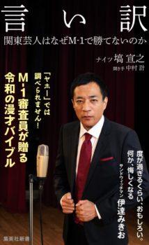 名古屋JKF キックボクシングフィットネスジム-ナイツ塙宣之語、中村計著『言い訳 関東芸人はなぜM-1で勝てないのか』