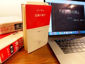 名古屋JKF キックボクシングフィットネスジム-ニーチェ著 西尾幹二訳『悲劇の誕生』