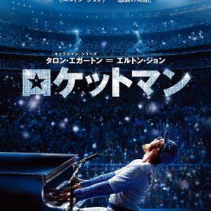 名古屋JKF キックボクシングフィットネスジム-映画『ロケットマン』