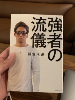 名古屋JKF キックボクシングフィットネスジム-朝倉未来著『強者の流儀』