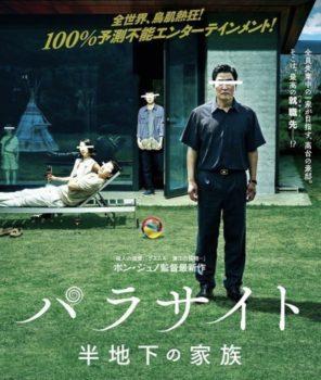 名古屋JKF キックボクシングフィットネスジム-映画『パラサイト』
