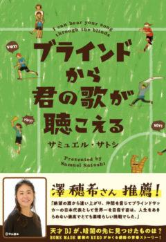 名古屋JKF キックボクシングフィットネスジム-サミュエル・サトシ『ブラインドから君の歌が聴こえる』