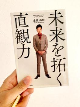 名古屋JKF キックボクシングフィットネスジム-永倉尚樹著『未来を拓く直観力』