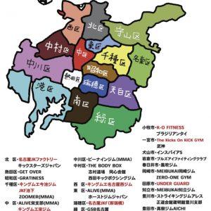名古屋JKF キックボクシングフィットネスジム-名古屋キックボクシングマップWEB版