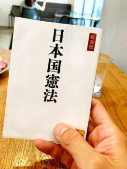 名古屋JKF キックボクシングフィットネスジム-『日本国憲法』