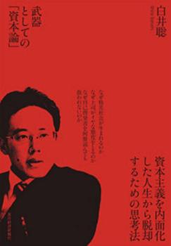 名古屋JKF キックボクシングフィットネスジム-白井聡著『武器としての「資本論」』