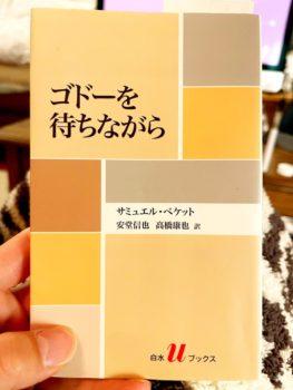 名古屋JKF キックボクシングフィットネスジム-サミュエル・ベケット作『ゴドーを待ちながら』